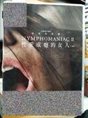 挖寶二手片-C19-正版DVD-電影【性愛成癮的女人(下)】-拉斯馮提爾作品(直購價)