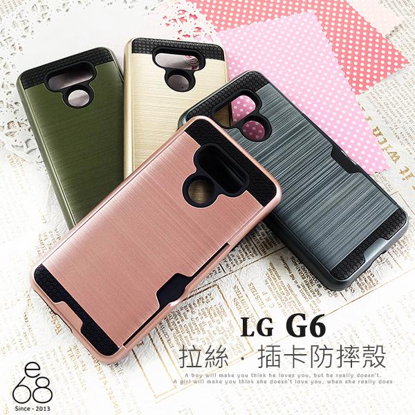 拉絲 插卡 防摔殼 LG G6 手機殼 保護殼 信用卡 悠遊卡 收納 保護套