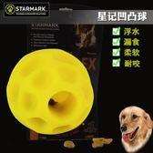 寵物玩具 星記凹凸球寵物狗狗玩具漏食球耐咬金毛小狗中大型犬大狗耐咬玩具 全館免運