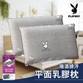 【PLAYBOY】吸濕排汗專利。純棉人體工學平面乳膠枕(B0062-A)