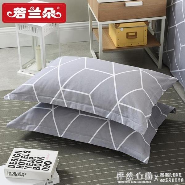 若蘭朵全棉枕套一對裝純棉條紋格子簡約單人48*74枕芯套枕頭套子 怦然心動