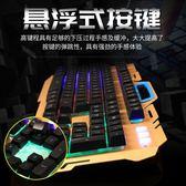 游戲鍵盤機械手感電腦筆記本臺式辦公USB金屬背光有線鍵盤IGO  蒂小屋服飾