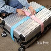 (萬聖節)行李綁帶旅游行李箱加固捆扎帶安全捆綁箱包繩子彈力打包帶固定綁箱帶子