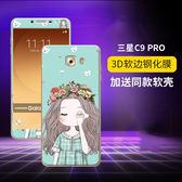 三星 C9 Pro 全螢幕保護貼+TPU彩繪軟殼 手機殼 手機套 滿版鋼化膜送同款保護殼 防爆螢幕玻璃貼