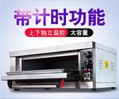 凱貝斯烤箱商用一層一盤大型單層烤爐烘培蛋糕面包披薩電烤箱烘爐HM 時尚潮流