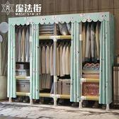 布衣櫃鋼管加粗加固雙人布藝加厚收納掛衣櫥 魔法街