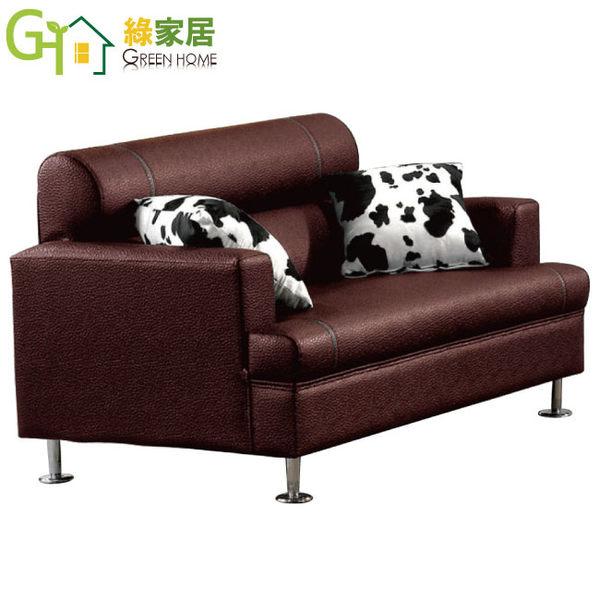 【綠家居】浩爾 時尚皮革雙人座沙發組合(四色可選)