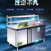 冷藏櫃 工作台冰櫃廚房操作台平冷保鮮冷藏櫃奶茶店冰箱商用臥式冷凍冷櫃 第六空間 igo