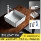 (正方盆360*360) 臺上盆家用衛生間臺上洗手盆水盆小型單盆陽臺小號臺盆