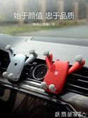 車載手機支架車載手機架汽車出風口萬能通用支駕女車用車內車上支撐架 愛麗絲精品