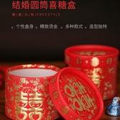 【50枚入】喜糖禮盒結婚糖果圓筒盒中國風回禮【奇趣小屋】