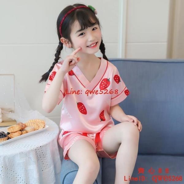 兒童睡衣女冰絲薄款短袖女童夏裝可愛小女孩中大童空調家居服【齊心88】