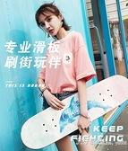 四輪滑板雙翹成人男孩女生公路刷街短板兒童青少年初學者成年專業 【全館免運】YJJ