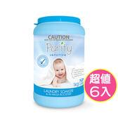 【澳洲Natures Organics】嬰幼兒衣物浸泡去漬粉-低敏1kgx6入