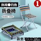 釣魚椅 戶外椅子便攜式折疊凳子釣魚凳靠背椅露營美術寫生家用小馬扎板凳