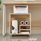 置物架行動電腦主機櫃實木辦公室台式機箱放置收納架托打印機架子 【全館免運】