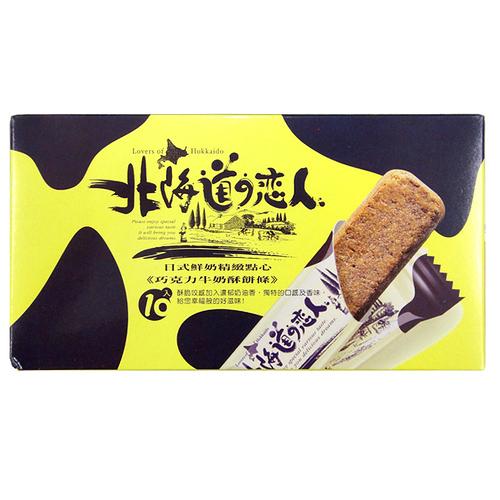 北海道戀人巧克力牛奶酥餅條110g*2盒【合迷雅好物超級商城】