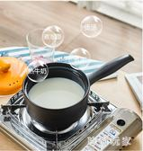 單柄小奶鍋陶瓷不粘鍋寶寶輔食小鍋家用迷你小砂鍋嬰兒煮奶泡面鍋 st2866『時尚玩家』