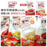 韓國 Yopokki 辣炒年糕袋裝(2人份)