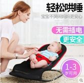 搖籃椅嬰兒搖椅躺椅安撫椅懶人新生兒童寶寶哄睡哄娃神器igo  朵拉朵衣櫥