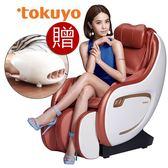 ├結帳立折2千再送暖心禮┤tokuyo Mini玩美椅 PLUS TC-292  送【溫感手部按摩器】(市價$3980)