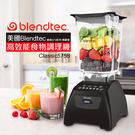 美國Blendtec 高效能食物調理機經...