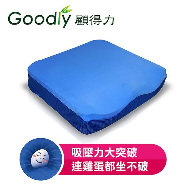 【Goodly顧得力】坐得住減壓坐墊/涼感坐墊 藍色(吸壓力大突破,連雞蛋都坐不破)