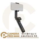 ◎相機專家◎ MOZA 魔爪 Nano SE 自拍長桿穩定器 黑色 手機自拍棒 平衡 防抖 折疊收納 VLOG 公司貨