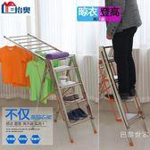 梯子多功能梯子家用折疊晾衣架兩用梯子人字梯加厚不銹鋼四步樓梯