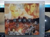 挖寶二手片-0S04-077-正版VCD-布袋戲【霹靂兵燹 第1-48集 48碟】-(直購價)