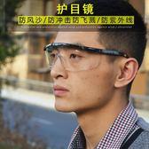 護目鏡風鏡防風防沙透明防灰塵男防蟲工業粉塵防塵眼鏡實驗室專用 范思蓮恩