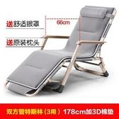 涼椅子躺椅 折疊午休戶外便攜午睡床 超輕陽台躺椅休閒椅 多功能 年底清倉8折