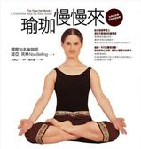 (二手書)瑜珈慢慢來:世界級經典瑜珈學習指南