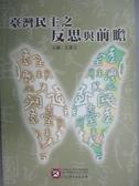 【書寶二手書T9/政治_OBA】臺灣民主之反思與前瞻_王業立