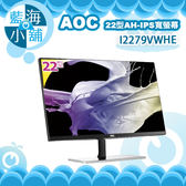 AOC 艾德蒙 I2279VWHE 22型AH-IPS寬螢幕 電腦螢幕