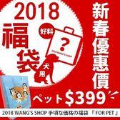 *KING WANG*【狗福袋】飼料+罐頭+零食=原價600元福袋399元