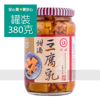 【江記】甜酒豆腐乳380g玻璃瓶/罐,不含防腐劑
