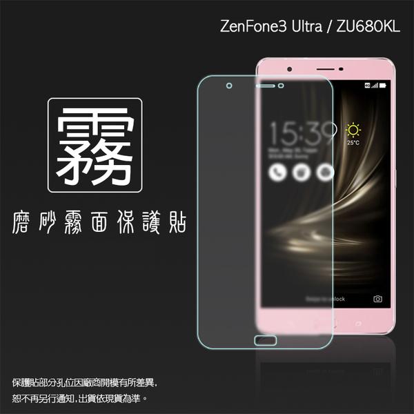 ◆霧面螢幕保護貼 ASUS ZenFone 3 Ultra ZU680KL A001 6.8吋 保護貼 軟性 霧貼 霧面貼 磨砂 防指紋 保護膜