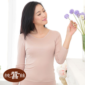 【岱妮蠶絲】AC3629E純蠶絲42針70G輕薄圓領長袖衛生衣(粉珠)