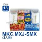 日本東麗 快速淨水實感濾心組合MKC.MXJ-SMX(內2個濾心. MKC.MXJ(1.6L/分+ MKC.SMX(3.0L/分)總代理貨品質保證