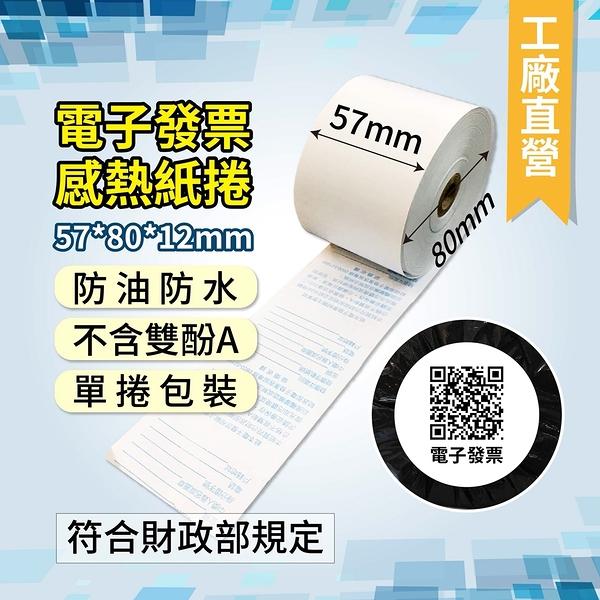 電子發票 57*80*12mm # 感熱紙 發票紙 57x80x12  符合國家標準規範(適用各POS收銀系統)