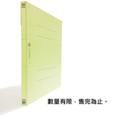 【限量出清商品】PLUS 普樂士 NO.021N再生紙卷宗 數量有限,售完為止