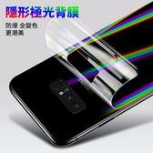 背膜 三星 Galaxy Note8 水凝膜 機身貼膜 極光漸變 後膜 保護貼 魅影金剛 防刮 自動修復 軟膜