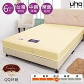【UHO】Kailisi卡莉絲名床-QQ好睡6尺雙人加大冬夏兩用蓆面床墊-黃色