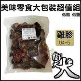*KING WANG*【U4-5】 御天犬 裸包大包裝雞胗450g