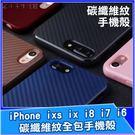 LEEU DESIGN iPhone ixs max ixr ix i8 i7 碳纖維紋全包手機殼 保護殼 軟殼 四角抗震防摔