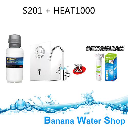 可除鉛【12期零利率+前置SQC PP過濾系統+一支PP濾芯】3M S201 超微密淨水器 + HEAT1000 廚下型加熱器