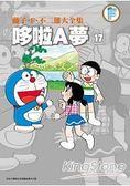 藤子.F.不二雄大全集 哆啦A夢(17)