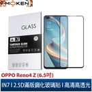 【默肯國際】IN7 OPPO Reno4 Z (6.5吋) 高清 高透光2.5D滿版9H鋼化玻璃保護貼 疏油疏水 鋼化膜