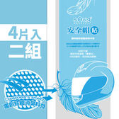 【SNUG安全帽貼】1袋 (4片入) 預防禿頭 毛囊炎 (OS小舖)